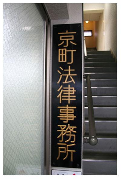 京町法律事務所 旧看板